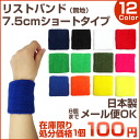 7.5 cm wrist band type made in Japan (solid color) men's / women's (unisex) unisex