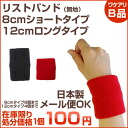Translation and product wristband type 12, 8 cm long (Japan-made solid color) men's / women's (unisex) unisex
