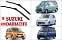 Aero wiper DAIHATHU/SUZUKI Daihatsu / Suzuki car for left and right set of 2
