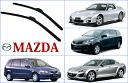 Mazda car left and right two 350-600 mm-friendly choice! Aero wiper MAZDA