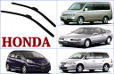 Two right and left sets for aerowindshield wiper HONDA Honda cars