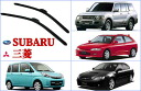 Aero wiper MITSUBISHI/SUBARU Mitsubishi and Subaru vehicles for left and right 2 set fs3gm