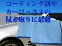 At the time of three pieces of microfiber cross set car washing wipe it off, and wipe it, and to put it up!