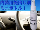 150 Water soluble for interior glazing agent for interior use wax WAX ml easy-to-use spray type