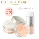 Coffret d'Or COFFRET d'Or [◆ ルーセントグロウ finishing UV SPF17 ・ PA ++ pink beige (refill)
