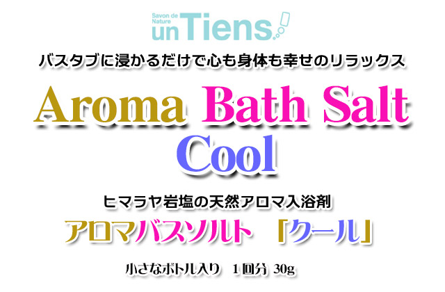 天然入浴剤アロマバスソルトクール30top