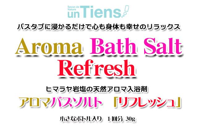 天然入浴剤アロマバスソルトダイエット30top