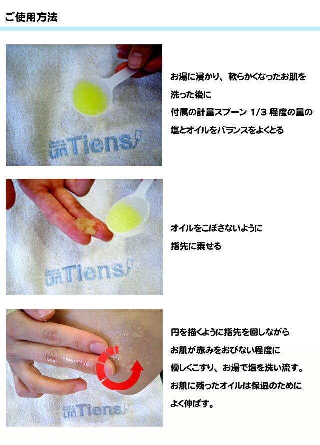 手作り石鹸アンティアンのボディースクラブ「ソルトボディースクラブラベンダー」ご使用方法