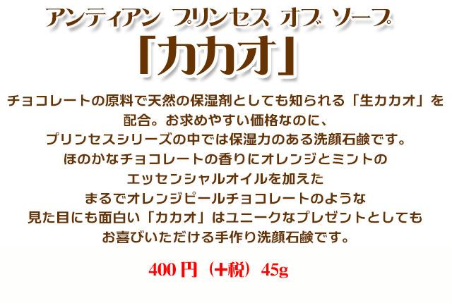 手作り石鹸「カカオ」チョコレート石鹸