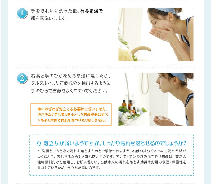 洗顔石鹸の使用方法