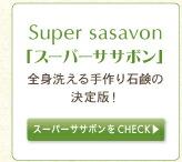 スーパーササボン