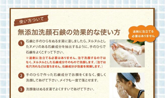 手作り石けんの使い方1