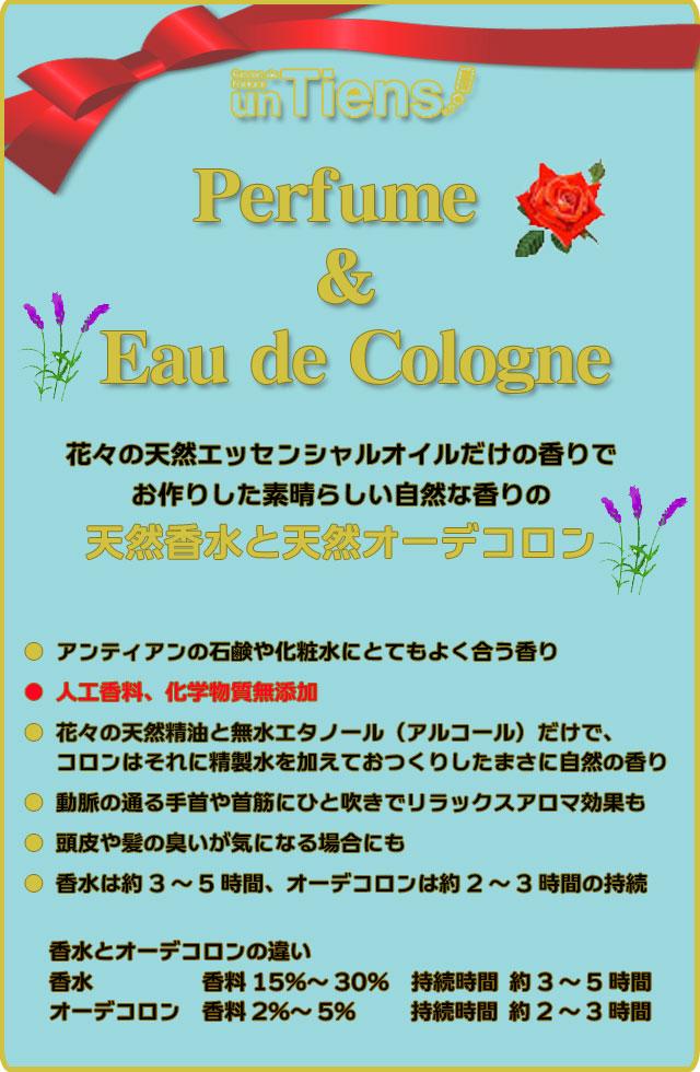 手作り石鹸アンティアンの天然香水・オーデコロンラベンダー