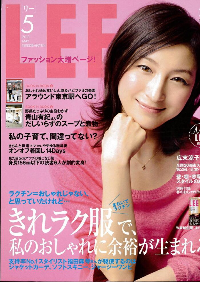 手作り石鹸アンティアン雑誌掲載1305Lee表紙