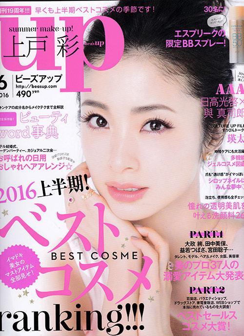 美容雑誌ビーズアップ6月号表紙