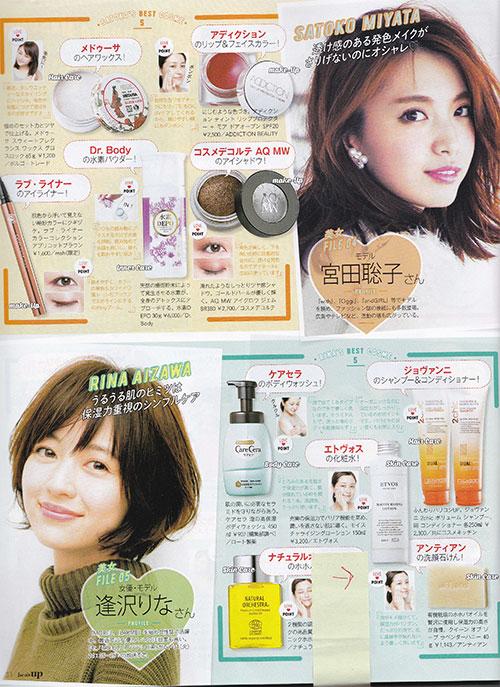 美容雑誌ビーズアップ6月号掲載ページ女優モデルの逢沢りなさん