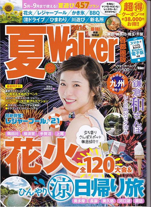 東京ウォーカー夏祭り花火特集表紙