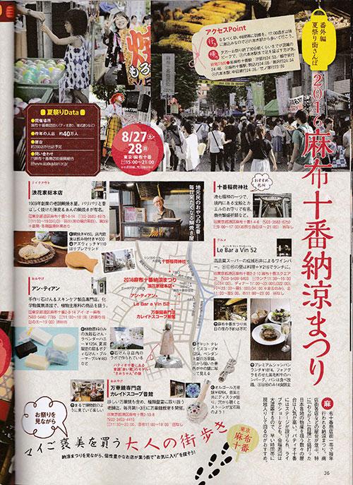 東京ウォーカー夏祭り花火特集掲載ページ