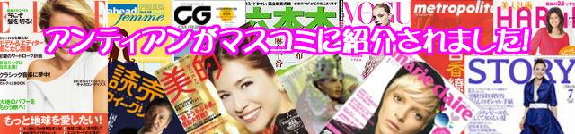 アンティアンの手作り石鹸がマスコミ(雑誌・ラジオ)で紹介されました!