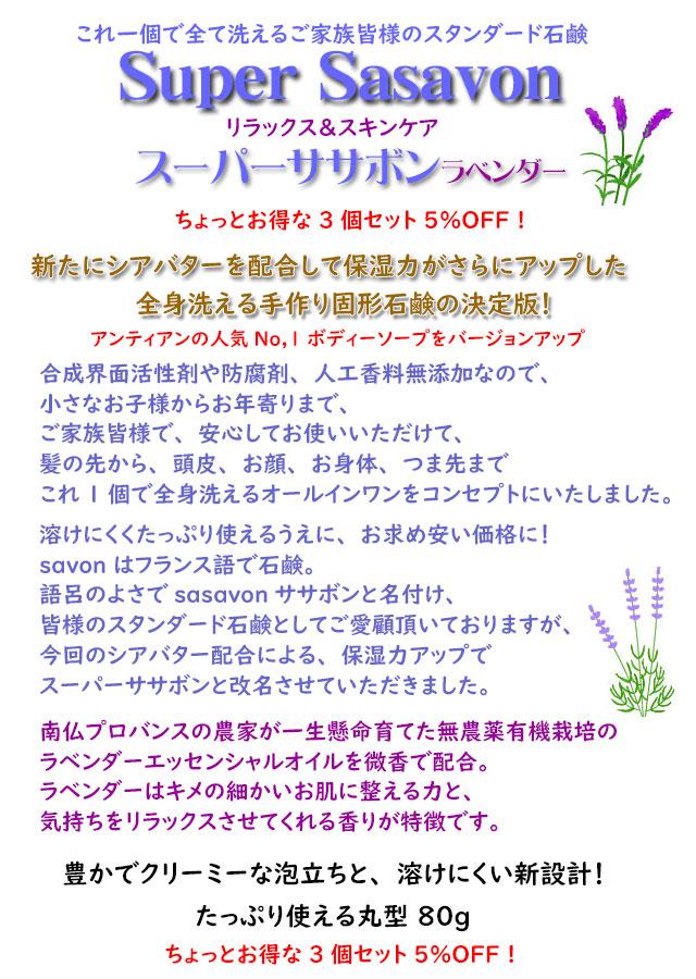 3手作り石鹸の人気No,1ボディーソープスーパーササボンラベンダー3top