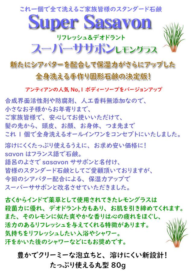 手作り石鹸の人気No,1ボディーソープスーパーササボンレモングラスtop