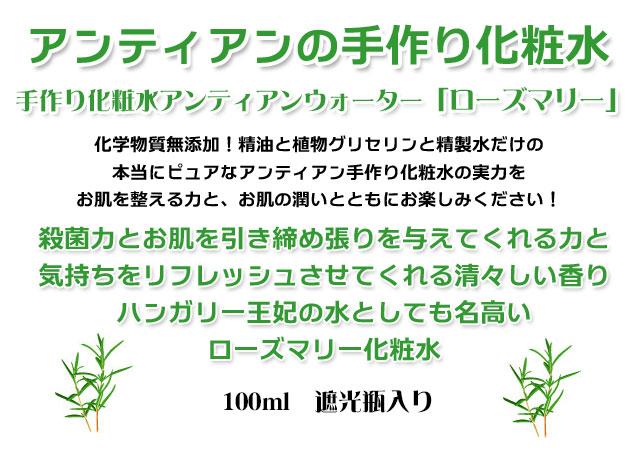 手作り化粧水ローズマリー100コピー