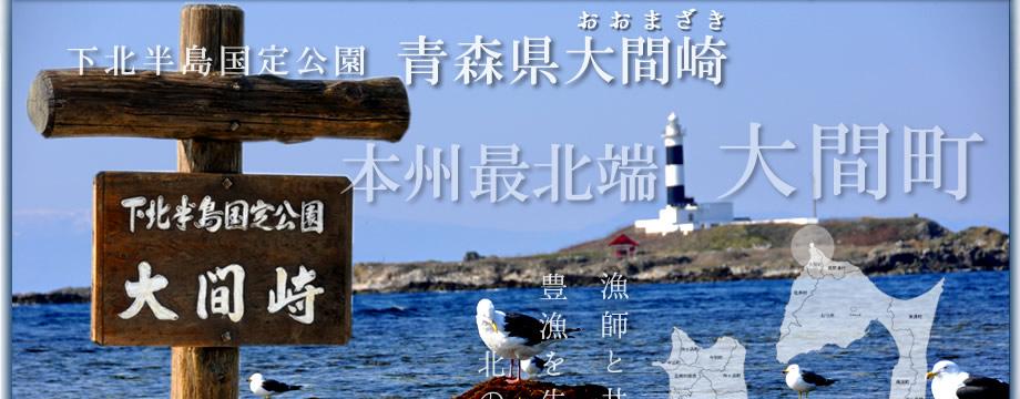 下北半島国定公園、大間崎、大間岬