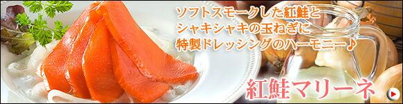 紅鮭マリーネ!