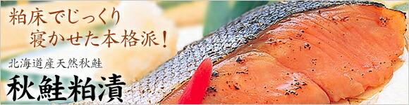 秋鮭粕漬け