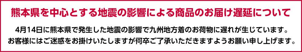 熊本県を中心とする地震の影響による商品のお届け遅延について