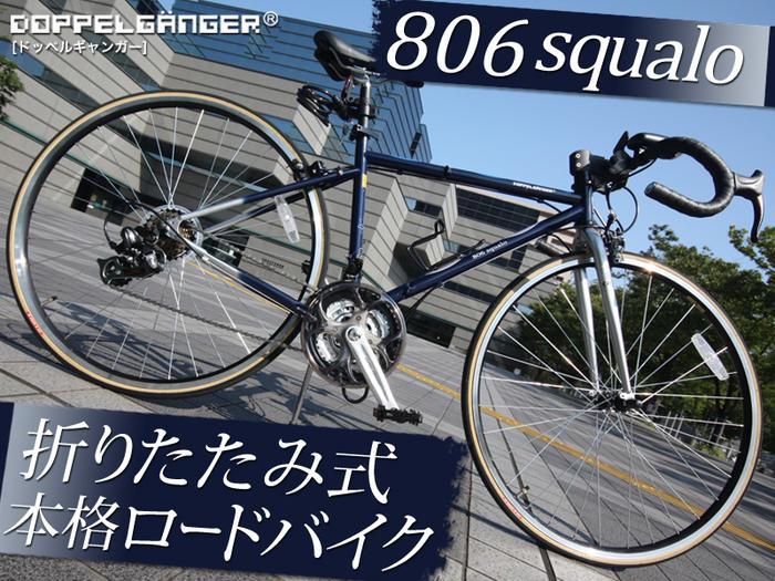 自転車の 折り畳み自転車 おすすめ : Doppelganger Folding Road Bike