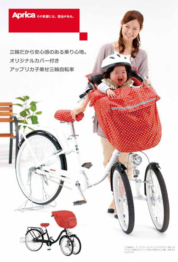 乗せ自転車 子供のせ 3人乗り ...