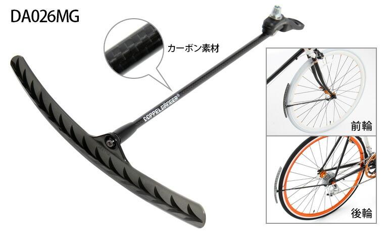 自転車の 自転車 泥よけ : 自転車 自転車 パーツ 泥よけ ...