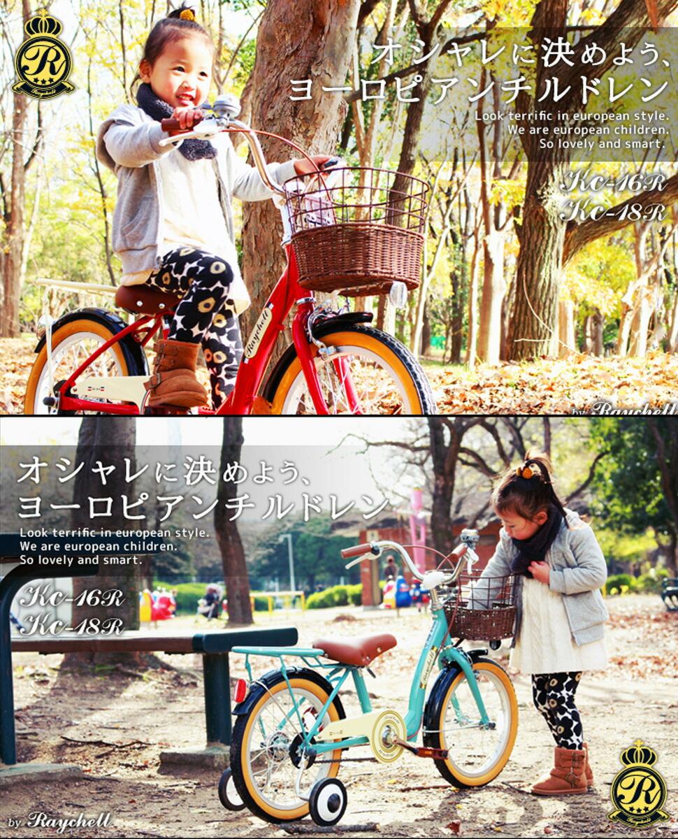 自転車の 幼児 自転車 16インチ 人気 : トップ 自転車 16 インチ ...