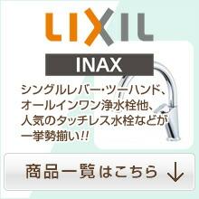 キッチン用水栓 INAX