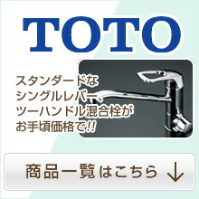 キッチン用水栓 TOTO
