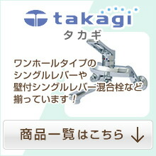 キッチン用水栓 TAKAGI