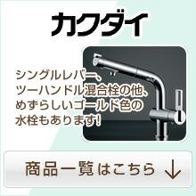 キッチン用水栓 KAKUDAI