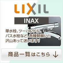 浴室用水栓 INAX