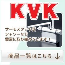 浴室用水栓 KVK