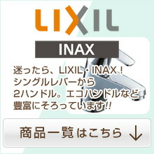 洗面用水栓 INAX