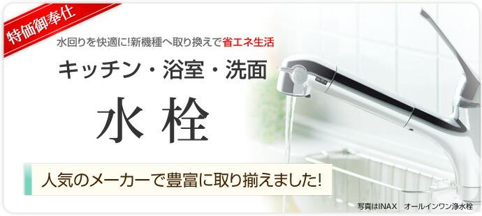 水栓金具・パーツ
