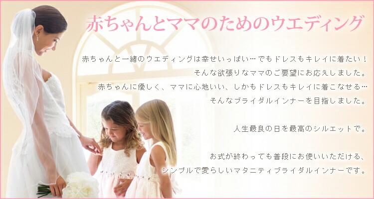 赤ちゃんとママのためのウエディング マタニティブラキャミソール&産前ガードル2点セット
