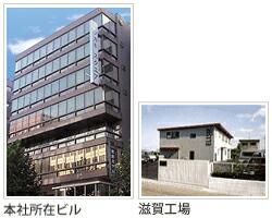 本社・滋賀工場建物画像