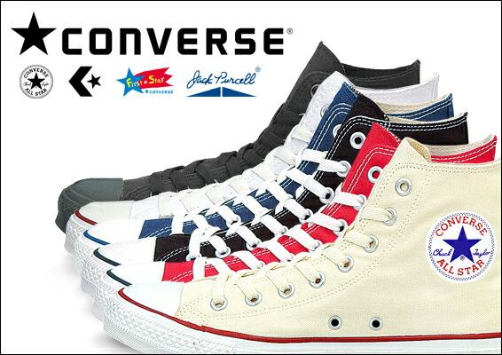 CONVERSE(コンバース)子供靴・子供スニーカー