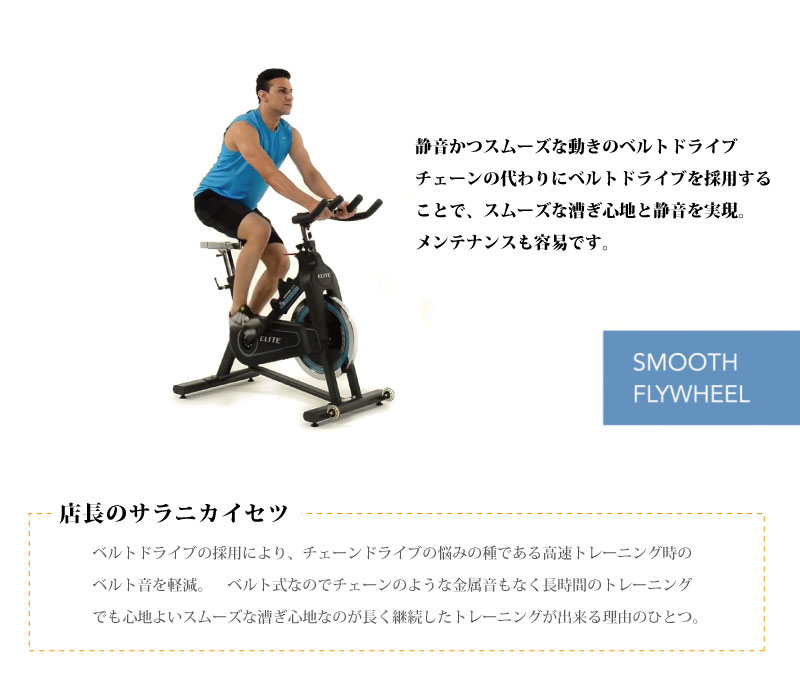 スピンバイク エアロバイク インドアサイクル フィットネスバイク ジョンソンヘルステック ELITE IC 7.1 エリート アイシー 7.1