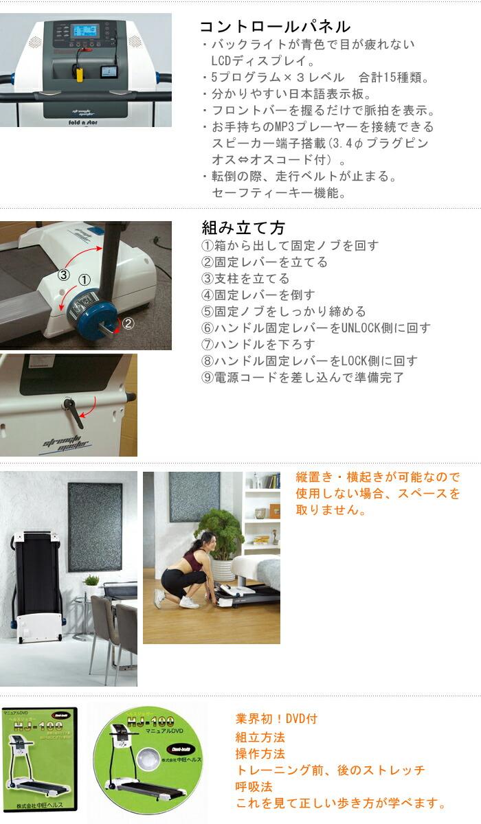 【トレッドミル】【電動ウォーカー】【ランニングマシン】【健康器具】