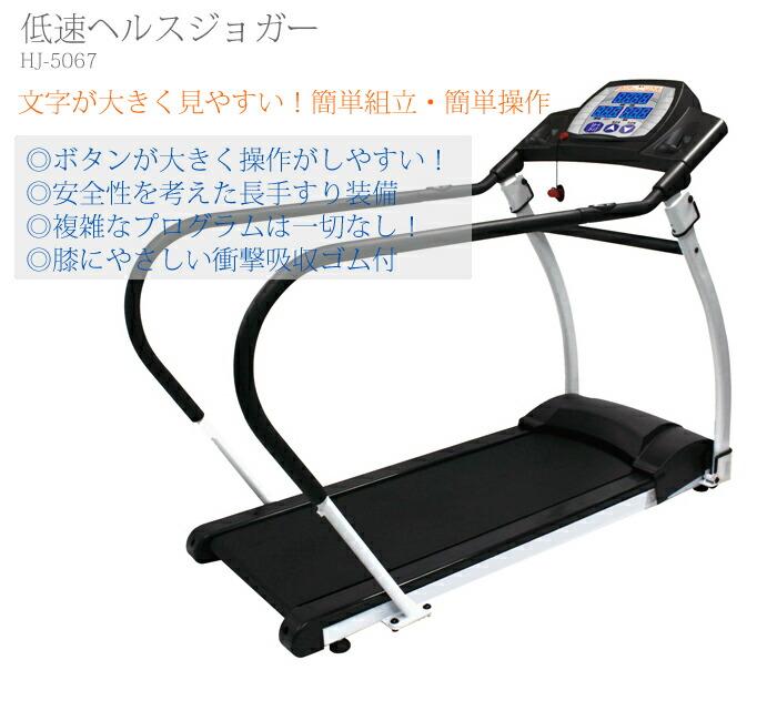 電動ウォーカー【健康器具】