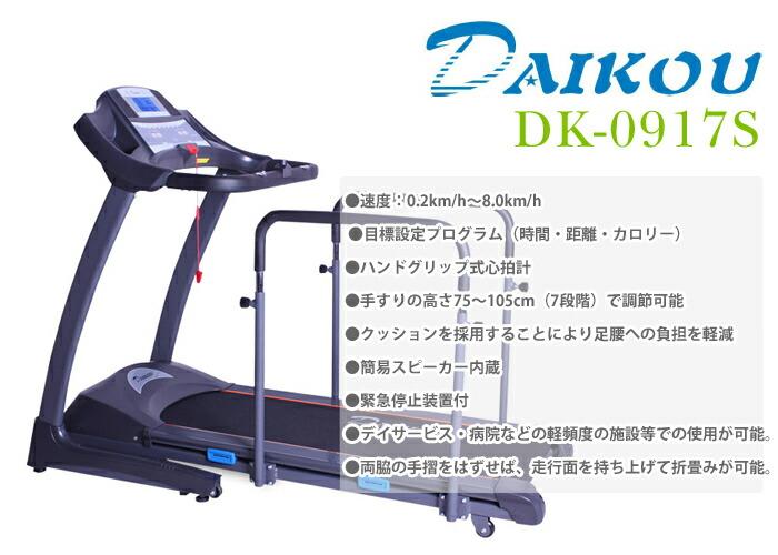 電動ウォーカー・ルームランナーき・高齢者・リハビリ 器具・リハビリ 用具・高齢者・介護予防・健康器具