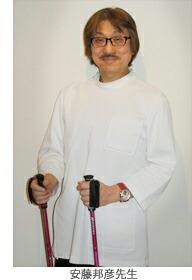 ウォーキングポール・ポールウォーキング・杖